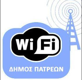 Wifi Patras