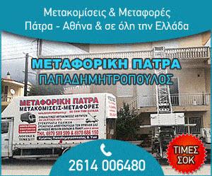 Παπαδημητρόπουλος